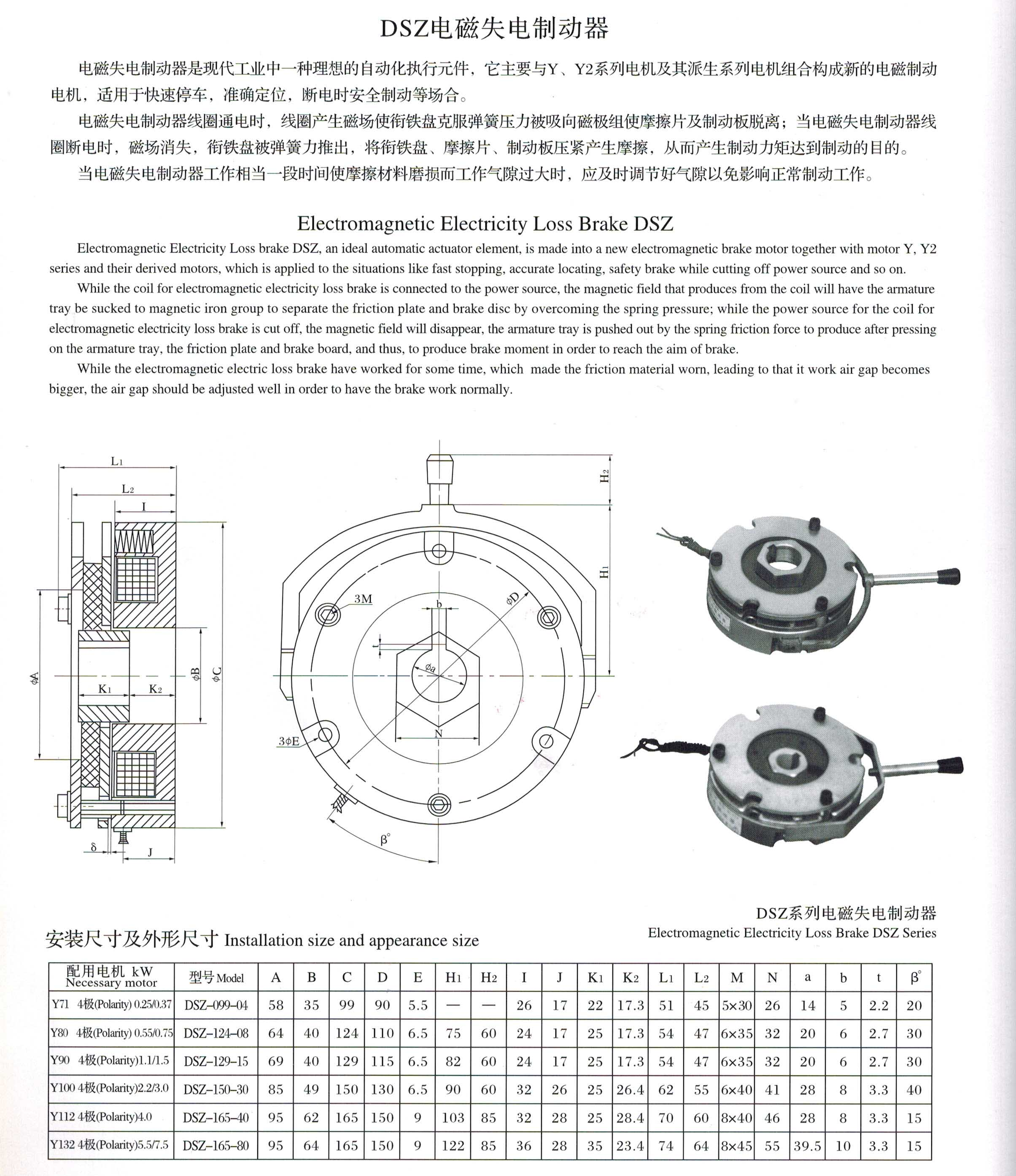 制动电机制动器尺寸图