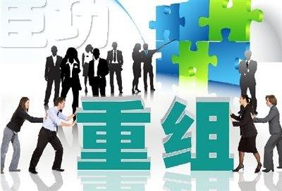 国办发文推进央企结构调整与重组